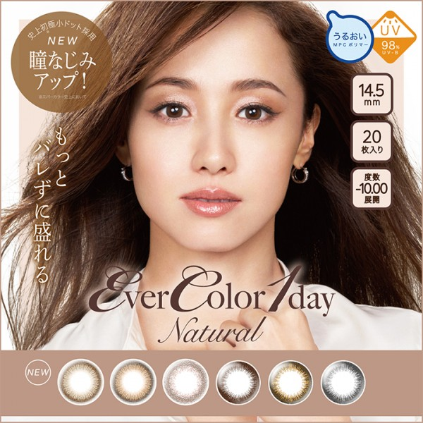 EVER COLOR 1 DAY NATURAL 20片
