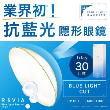 REVIA 1DAY (Blue light Barrier) 30片裝
