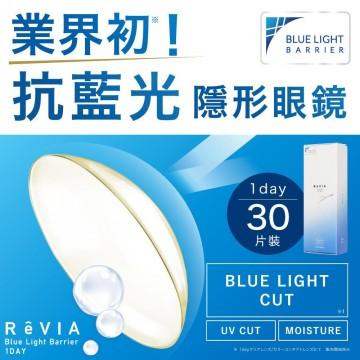 REVIA 1DAY (Blue light Barrier) 30片裝