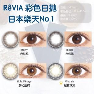 REVIA 1DAY 10片裝 (5選色)