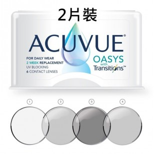 ACUVUE OASYS Transitions 全視線 變色 2片