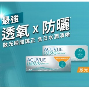 ACUVUE® OASYS™ 1DAY