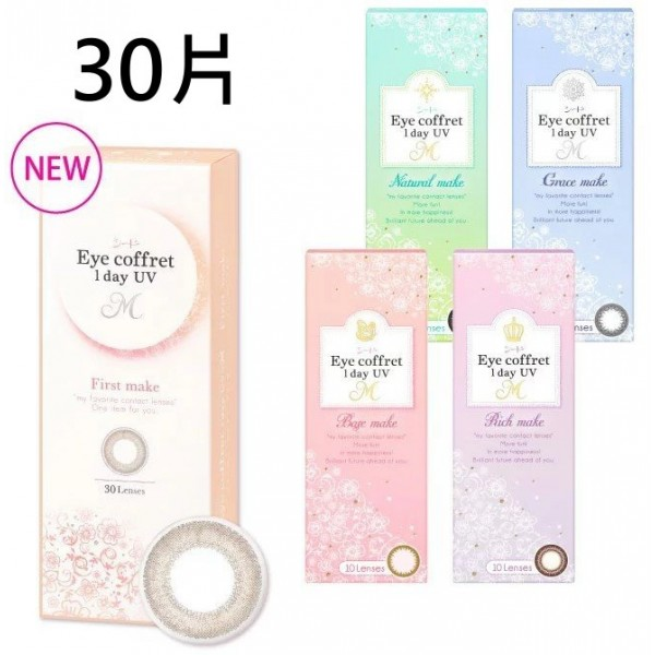 EYE COFFRET MOIST UV 30片裝
