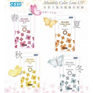 SEED Color UV 每月即棄
